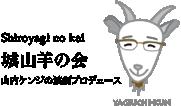 山内ケンジの演劇プロデュース 城山羊の会 Shiroyagi no kai